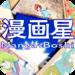 Manga Boshi Comics -Anthology of Japanese young artists-