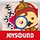 モヤうた検索JOYSOUND